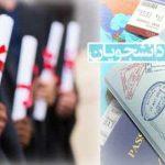 میزان وثیقه خروج از کشور مشمولان نظام وظیفه