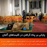 پایانی بر پناه گرفتن در کلیساهای آلمان